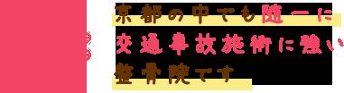 京都の中でも随一に交通事故治療に強い整骨院です